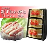 カニ缶詰 北海道産紅ずわいがにフレッシュ 3缶セット