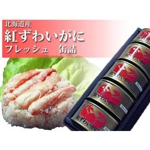 北海道産紅ずわいがにフレッシュ缶詰【5缶セット】 - 拡大画像
