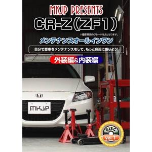 CR-Z(ZF1) メンテナンスDVD Vol.1   - 拡大画像