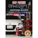 CR-Z(ZF1) メンテナンスDVD Vol.1