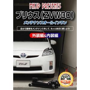 プリウス(ZVW30) メンテナンスDVD Vol.1   - 拡大画像