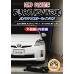 プリウス(ZVW30) メンテナンス(交換 改造の仕方など)DVD Vol.2