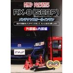 RX-8(SE3P)初心者向け メンテナンスDVD 1-2セット(方法や改造の仕方など)V