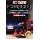 RX-8(SE3P) メンテナンスDVD Vol.1