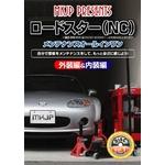 ロードスター(NCEC) メンテナンスDVD Vol.1