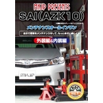 SAI(AZK10) メンテナンスDVD Vol.1