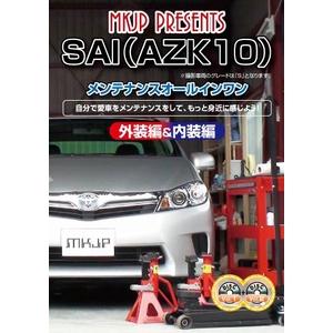 SAI(AZK10)初心者向け メンテナンスDVD Vol.1 Vol.2 セット(方法や改造の仕方など) - 拡大画像