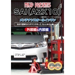 SAI(AZK10)初心者向け メンテナンスDVD Vol.1 Vol.2 セット(方法や改造の仕方など)