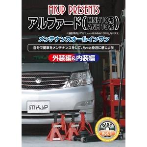 アルファード(MNH10系/ANH10系) メンテナンスDVD Vol.1   - 拡大画像