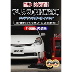 プリウス(NHW20) メンテナンスDVD 1-2セット   - 拡大画像