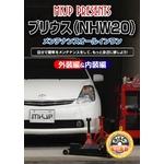 プリウス(NHW20)メンテナンスDVD Vol.1(方法や改造の仕方など)