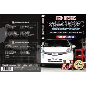 フィットハイブリッド(GP1) メンテナンス(ドレスアップ)DVD 2枚組み - 拡大画像