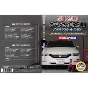 オデッセイ(RB1) メンテナンス(ドレスアップ)DVD 2枚組み - 拡大画像