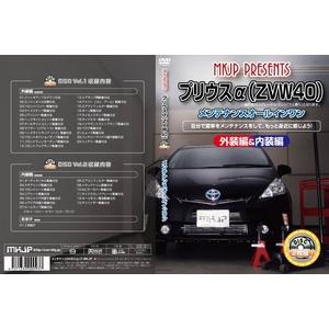 プリウスα(ZVW40) メンテナンス(ドレスアップ)DVD 2枚組み - 拡大画像