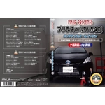 プリウスα(ZVW40) メンテナンス(ドレスアップ)DVD 2枚組み