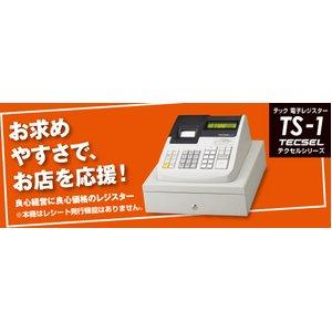 【送料無料】東芝テック(TOSHIBA) レジスター TECSEL TS-1(普通紙)