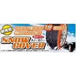 ニューイング スノーカバー(雪用滑り止め)SC-L3