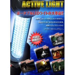 MONZA JAPAN製 ACTIVE LIGHT(アクティブライト) LED 80球使用 AC&DC充電式 コードレス 高輝度・長時間使用可能
