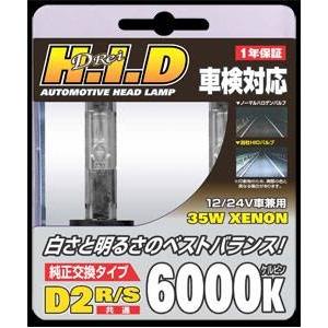 MONZA JAPAN製 HID純正交換バルブ D2 (R/S共通)6000K(ケルビン) 12/24V車兼用