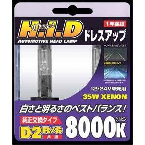 MONZA JAPAN製 HID純正交換バルブ D2 (R/S共通)8000K(ケルビン) 12/24V車兼用
