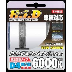 MONZA JAPAN製 HID純正交換バルブ D4 (R/S共通)6000K(ケルビン) 12/24V車兼用