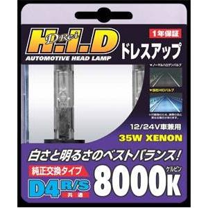 MONZA JAPAN製 HID純正交換バルブ D4 (R/S共通)8000K(ケルビン) 12/24V車兼用