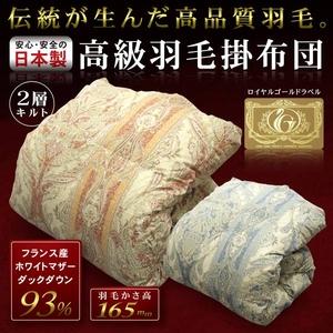 フランス産ホワイトマザーダック93% 日本製 高級羽毛掛布団(コルプス)シングルロング ブルー - 拡大画像