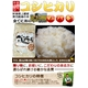 【平成22年産新米】 澤田農場の新潟県上越産コシヒカリ玄米(5kg×4袋) 写真2