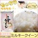 【平成22年産新米】 澤田農場の新潟県上越産ミルキークイーン玄米(5kg×3袋) 写真1