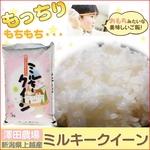 【平成22年産新米】 澤田農場の新潟県上越産ミルキークイーン玄米(5kg×3袋)