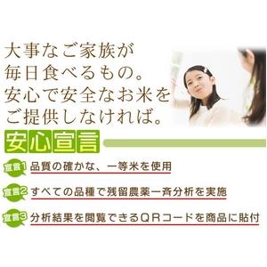 【平成28年産】 澤田農場の新潟県上越産コシヒ...の紹介画像4