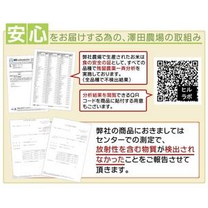 【平成28年産】 澤田農場の新潟県上越産コシヒ...の紹介画像5