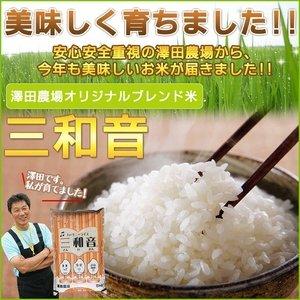 【平成24年産】 澤田農場のオリジナルブレンド米(三和音)白米 10kg(5kg×2袋) - 拡大画像