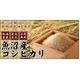 【平成23年産新米!】中村農園の魚沼産コシヒカリ玄米20kg(5kg×4袋) - 縮小画像4