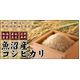 【平成23年産新米!】中村農園の魚沼産コシヒカリ玄米30kg(5kg×6袋) - 縮小画像4