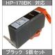 【HP対応】HP-178BK (ICチップなし)互換インクカートリッジ ブラック 【5個セット】