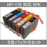 【HP対応】HP-178BK/HP-178XL PBK/C/M/Y (ICチップなし) 互換インクカートリッジ【5色セット×5セット】