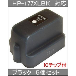 【HP対応】HP-177XLBK (ICチップ付)互換インクカートリッジ ブラック 【10個セット】