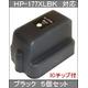 【HP対応】HP-177XLBK (ICチップ付)互換インクカートリッジ ブラック 【5個セット】
