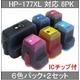 【HP対応】HP-177XL BK/C/M/Y/LC/LM (ICチップ付)互換インクカートリッジ6色パック 【2セット】