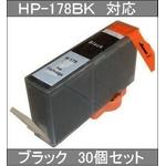【HP対応】HP-178BK (ICチップなし)互換インクカートリッジ ブラック 【30個セット】