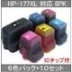 【HP対応】HP-177XL BK/C/M/Y/LC/LM (ICチップ付)互換インクカートリッジ6色パック 【10セット】