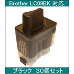 【ブラザー工業(BROTHER)対応】LC09BK 互換インクカートリッジ ブラック 【30個セット】