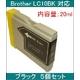 【Brother対応】LC10 互換インクカートリッジ ブラック(20ml) 【5個セット】
