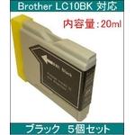 【ブラザー工業(BROTHER)対応】LC10 互換インクカートリッジ ブラック(20ml) 【5個セット】
