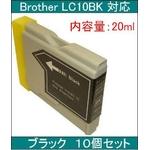 【ブラザー工業(BROTHER)対応】LC10 互換インクカートリッジ ブラック(20ml) 【10個セット】