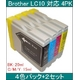 【Brother対応】LC10 互換インクカートリッジ4色パック ブラック(20ml)/シアン/マゼンタ/イエロー(各15ml) 【2セット】 - 縮小画像1