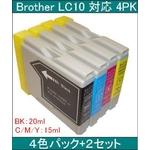 【Brother対応】LC10 互換インクカートリッジ4色パック ブラック(20ml)/シアン/マゼンタ/イエロー(各15ml) 【2セット】