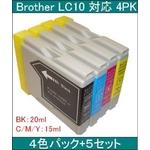 【ブラザー工業(BROTHER)対応】LC10 互換インクカートリッジ4色セット ブラック(20ml)/シアン/マゼンタ/イエロー(各15ml) 【5セット】