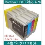 【ブラザー工業(BROTHER)対応】LC10 互換インクカートリッジ4色セット ブラック(20ml)/シアン/マゼンタ/イエロー(各15ml) 【10セット】